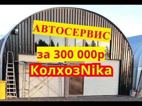 БИЗНЕС С НУЛЯ! Как открыть автосервис за  300 000р !