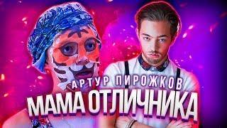Артур Пирожков   Алкоголичка (feat. Мама Отличника) *ПАРОДИЯ*