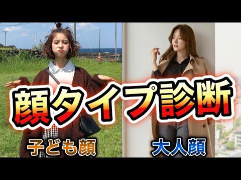 , title : '【話題の顔タイプ診断】垢抜けたい人注目!似合う服,髪型,芸能人は?!