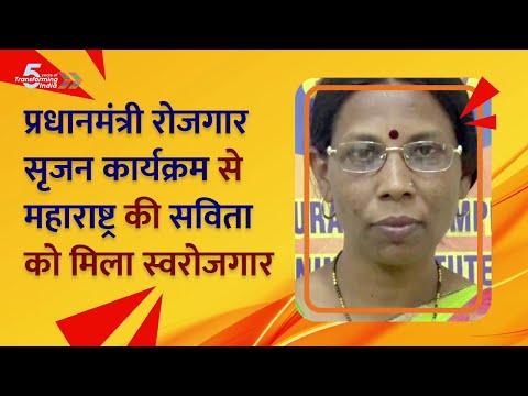 प्रधानमंत्री रोजगार सृजन कार्यक्रम से महाराष्ट्र की सविता को मिला स्वरोजगार