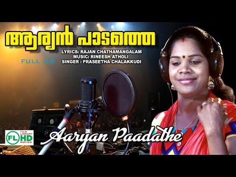 Aryan padathe | ആര്യൻ പാടത്ത് | Malayalam video song |Praseetha Chalakudy Hits |
