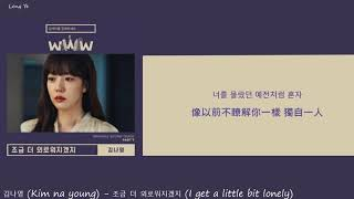 [韓繁中字]김나영 (Kim na young) - 조금 더 외로워지겠지 (I get a little bit lonely) (Lyrics歌詞/가사)