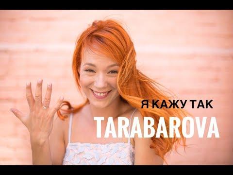 Світлана Тарабарова. Я кажу так!