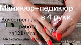Маникюр и педикюр в 4 руки от салона красоты Nail Spa в СПб.