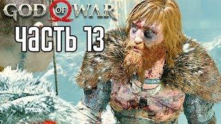 God of War 4 (2018) прохождение на русском #13 — ПЕРВАЯ ЖЕРТВА АТРЕЯ!