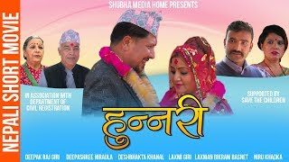 Nepali Short Movie Hunnari Ft Deepak Raj Giri and Deepa Shree Niraula