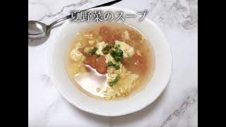 宝塚受験生のダイエットレシピ〜夏野菜のスープ〜のサムネイル画像