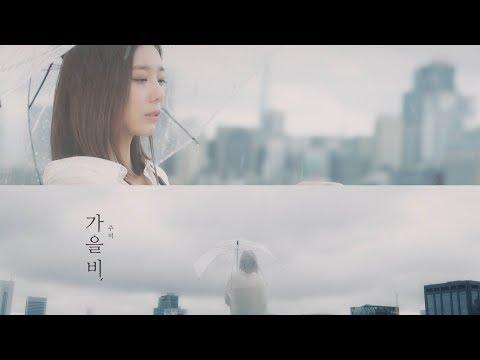 "JooBi, do Sunny Hill, faz retorno solo com ""Autumn Rain"""