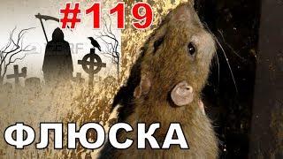 """#119. Реалити Шоу """"ALCARATZ"""". ДОМ 2 - Крысы. Флюска"""