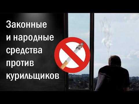 Что делать если сосед курит на балконе? Как отучить курить по закону и не только
