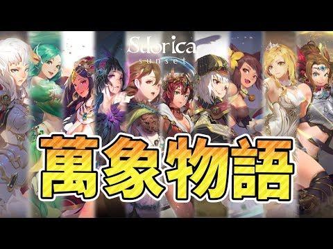 【鬼鬼】雷亞歷經4年的新作「Sdorica 萬象物語」閱讀童話故事般的RPG