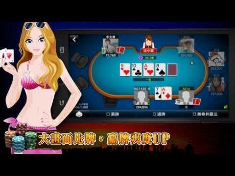 Video of 德州撲克 神來也德州撲克(Texas Poker)