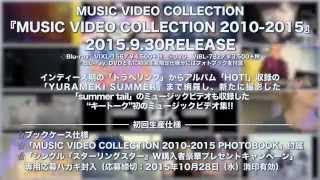 KEYTALK-2015年9月30日MUSICVIDEOBlu-ray&DVD「MUSICVIDEOCOLLECTION2010-2015」トレイラー!