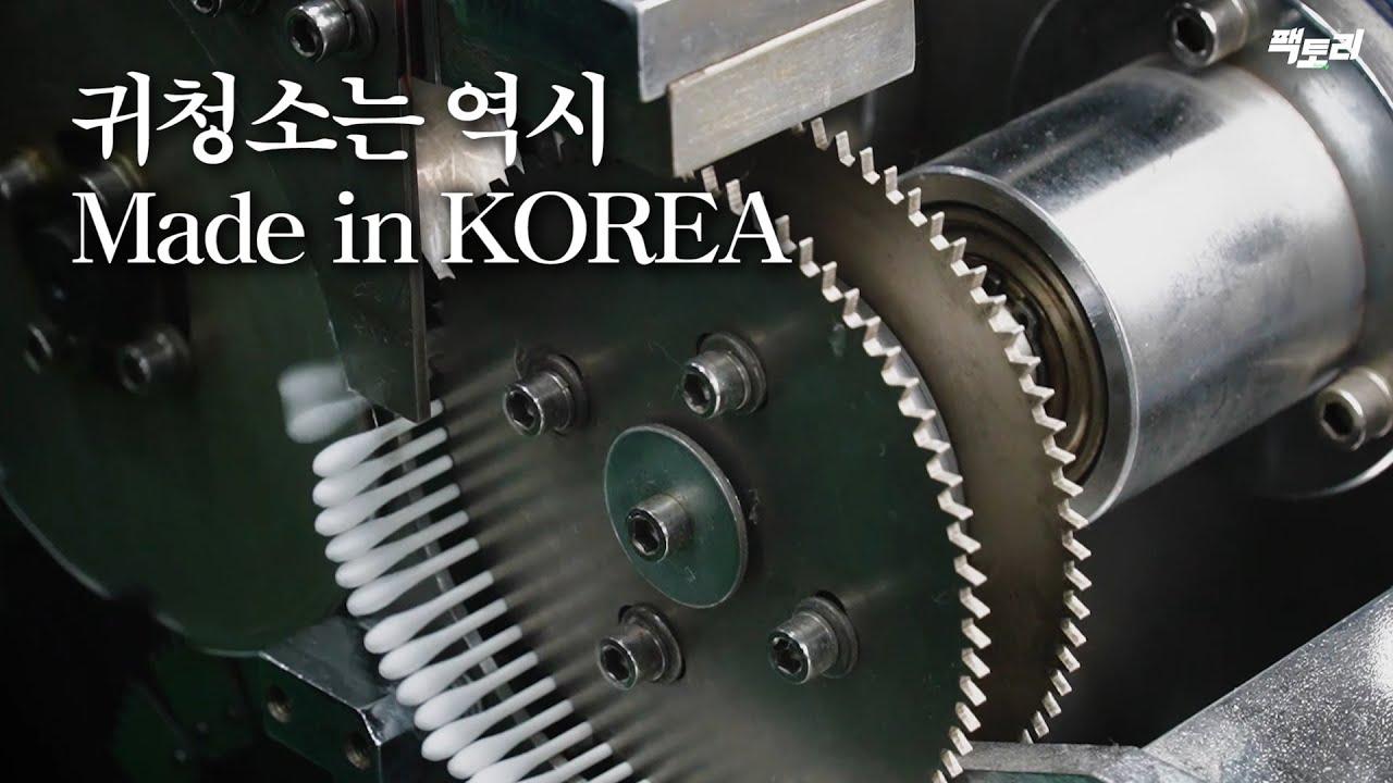 귀청소 만큼은 Made in KOREA!