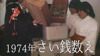 1974年 さい銭数え【なつかしが】