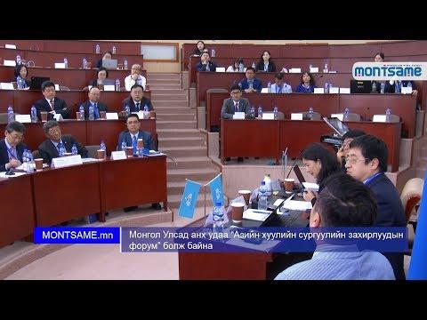 """Монгол Улсад анх удаа """"Азийн хуулийн сургуулийн захирлуудын форум"""" болж байна"""