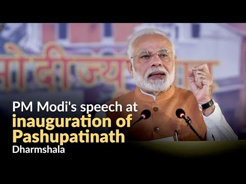 PM Modi's speech at inauguration of Pashupatinath Dharmshala