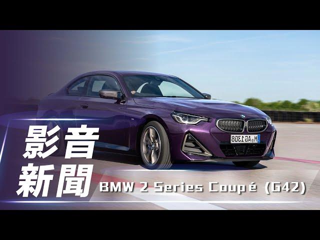 【影音新聞】BMW 2 Series Coupé  延續後驅雙門轎跑 第二代正式亮相!【7Car小七車觀點】