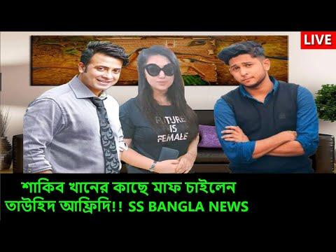 শাকিব খানের কাছে মাফ চাইলেন তাউহিদ আফ্রিদি!!SS BANGLA NEWS