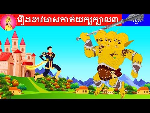 រឿងដាវមាសកាត់យក្សក្បាល៣|Khmer Fairy Tale By Tokata Khmer|