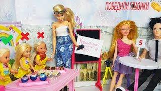 ЖЕВАТЕЛЬНЫЕ ГЛАЗИКИ! КУЛИНАРНЫЙ КОНКУРС В ШКОЛЕ КУКОЛ. Смотреть мультики с куклами