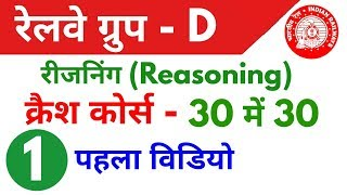 Reasoning - 1st video | Railway Group D क्रैश कोर्स | Reasoning short tricks for railway group d