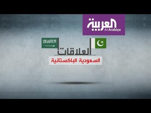 العرب اليوم - شاهد :  العلاقات التاريخية التي تجمع بين السعودية وباكستان