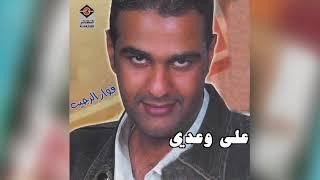 تحميل اغاني Ala Waadi فواز الرجيب - على وعدي MP3
