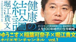 ゆうこす×稲葉可奈子×堀江貴文健康の結論編vol.1〜ホリエモンチャンネル〜