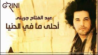 تحميل اغاني Abd El Fattah Grini - Ahla Ma Fe ElDonia - عبدالفتاح جريني | أحلى ما في الدنيا MP3