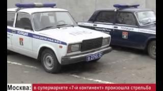 На северо-востоке Москвы неизвестный открыл стрельбу в супермаркете
