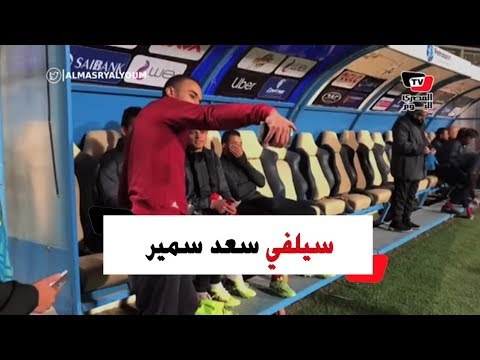 الجماهير تلتقط السيلفي مع صالح جمعة وسعد سمير قبل بدء مباراة الأهلي