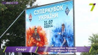 Подготовка к матчу за Суперкубок Украины по футболу в Одессе