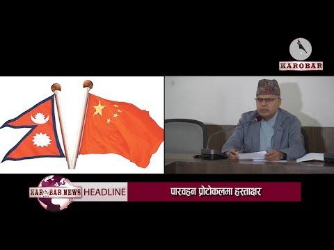 KAROBAR NEWS 2019 05 08 चीनले दियो नेपाललाई सबै समुद्री बन्दरगाह प्रयोग गर्न छुट