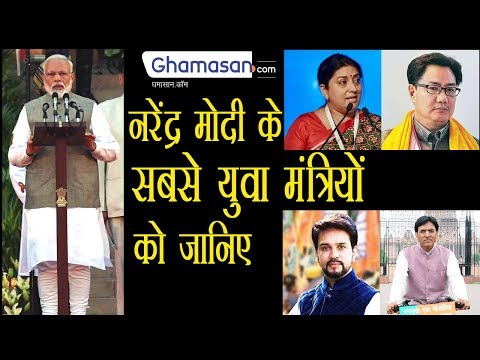 नरेंद्र मोदी के सबसे युवा मंत्रियों को जानिए | Know the Youngest Ministers of Narendra Modi