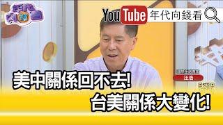精彩片段》汪浩:誰對中國更強硬...【年代向錢看】20200811