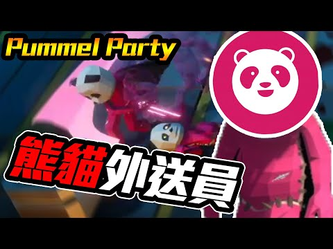 【Pummel Party】Foodpanda熊貓外送員大暴走