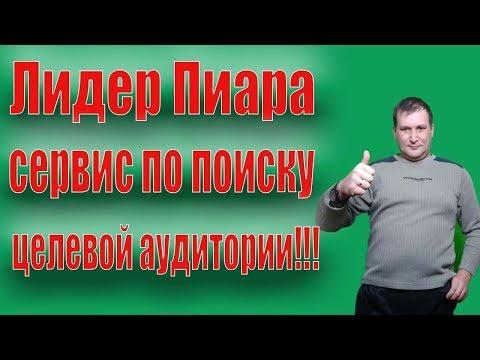 LiderPiara│Не пропустите старт агрегатора подписной базы ВКонтакте!