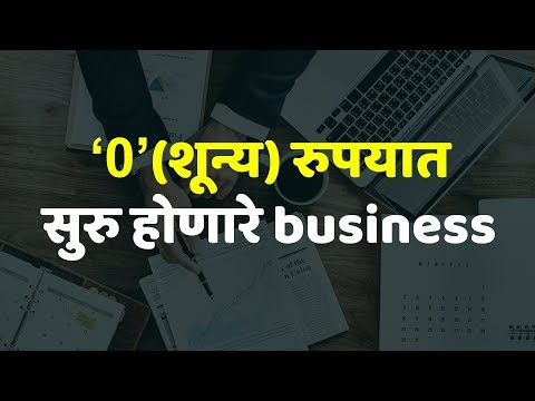 mp4 Business Ideas In Marathi, download Business Ideas In Marathi video klip Business Ideas In Marathi