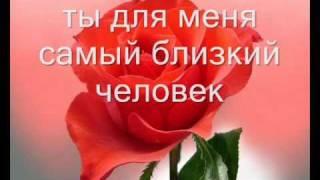 Для тебя любимая