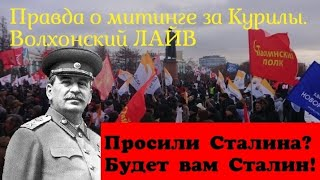 Правда о митинге за Курилы. Просили Сталина? Будет вам Сталин!