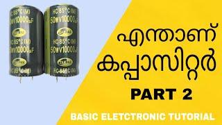 എന്താണ് കപ്പാസിറ്റർ | Basic Electronics Tutorial in Malayalam | What is a Capactor