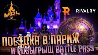Ti 2019 Battle Pass - Розыгрыши и Поездка на Disneyland Major