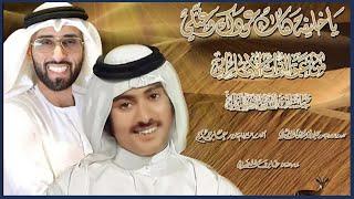 تحميل و استماع يا خليفة هات عودك وغنلي   طارق المنهالي   من عبق التراث الإماراتي MP3