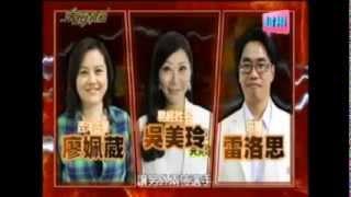 金頭腦-誰是最強命理師 第三戰~吳美玲老師cut