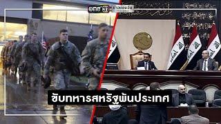 สภาอิรักมีมติขับกองทัพสหรัฐออกจากประเทศ   ข่าวช่องวัน   one31