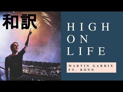 【和訳】Martin Garrix - High on Life ft. Bonn