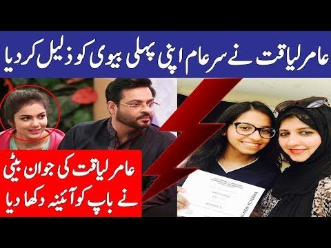 amir liaquat wedding and second wife || dua amir reaction on his father marriage || the info teacher