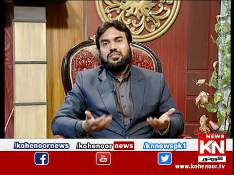 Raah-e-Falah 22 March 2020 | Kohenoor News Pakistan