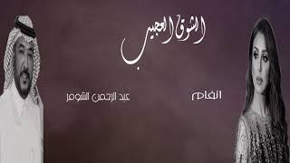 اغاني حصرية دويتو - الشوق العجيب - انغام - عبد الرحمن الشومر - مونتاج جديد تحميل MP3